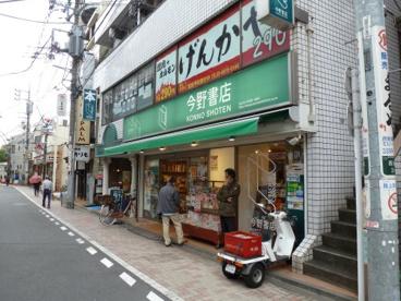 (株)今野書店の画像1