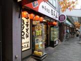 日高屋 西荻窪南口店
