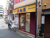 株式会社松屋フーズ 西荻窪店