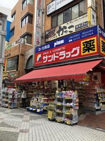サンドラッグ 町田駅前店の画像1