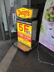 デニーズ レミィ町田店の画像1