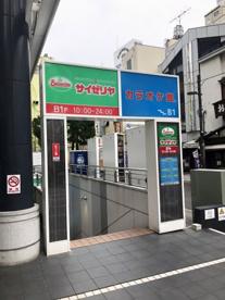 サイゼリヤ ティップス町田ビル店の画像1