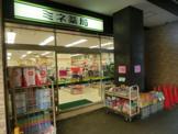 ミネ薬局高尾駅南口店