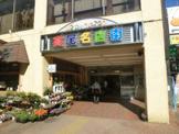 高尾駅商店街