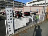 山田駅 バイク置き場
