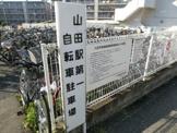 山田駅 駐輪場