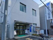 大阪シティ信用金庫南田辺支店