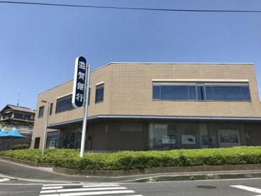 滋賀銀行南郷支店の画像1