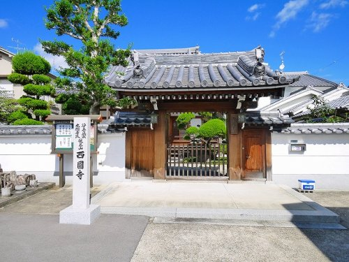 西圓寺(宝来)の画像