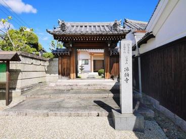 佛願寺(宝来)の画像2