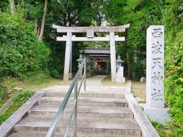 西波天神社の画像3