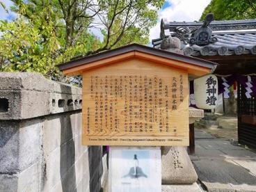 天満神社(七条)の画像2