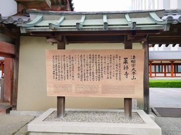 薬師寺 南門の画像5