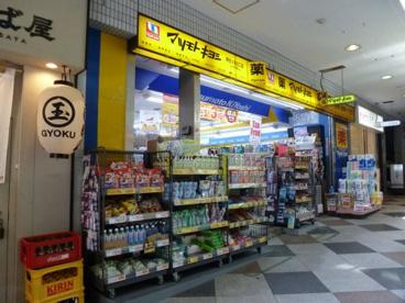 マツモトキヨシ 阿佐ケ谷北口店の画像1