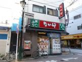 なか卯 阿佐ヶ谷駅北口店