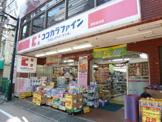 ココカラファイン阿佐谷北店