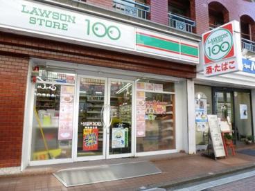 ローソンストア100 LS阿佐ヶ谷北店の画像1