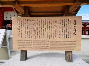 薬師寺 大講堂の画像4