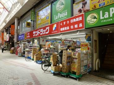 サンドラッグ 阿佐ケ谷駅前店の画像1
