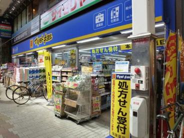 マツモトキヨシ 阿佐ケ谷パールセンター店の画像1