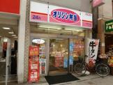 オリジン弁当 阿佐ヶ谷店