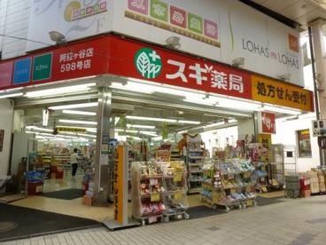 スギ薬局 阿佐ヶ谷店の画像1