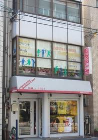 株式会社キング刺繍本店の画像1