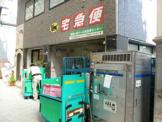 ヤマト運輸 阿佐ヶ谷パールセンター