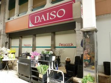ザ・ダイソー ピーコックストア阿佐谷店の画像1