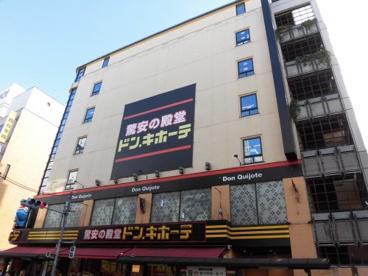 ドン・キホーテ 吉祥寺駅前店の画像1