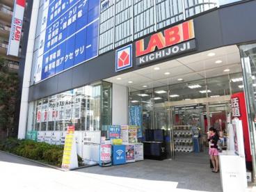ヤマダ電機 LABI吉祥寺の画像1