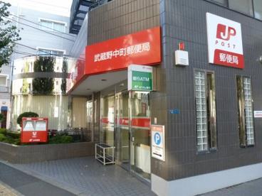 武蔵野中町郵便局の画像1