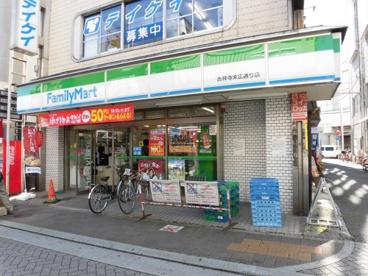 ファミリーマート 吉祥寺末広通り店の画像1