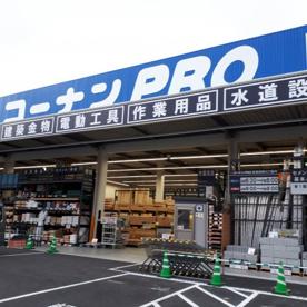 コーナンPRO 城東東中浜店の画像1