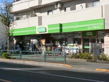 コープみらい武蔵野店の画像1