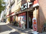 ガスト 南阿佐ヶ谷店