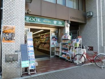書楽阿佐ヶ谷店の画像1