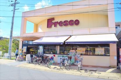 フレスコ 小倉店の画像1