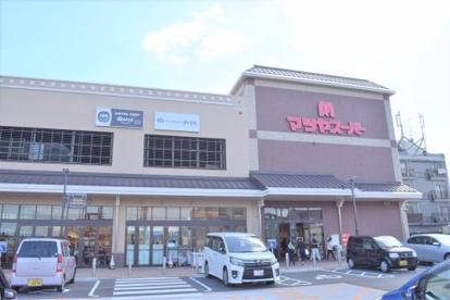 マツヤスーパー 伊勢田店の画像1