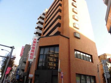 大東京信用組合 荻窪支店の画像1