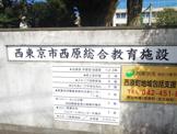 西原総合教育施設