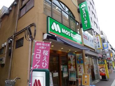 モスバーガー武蔵境北口店の画像1