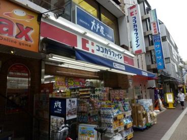 ココカラファイン武蔵境店の画像1