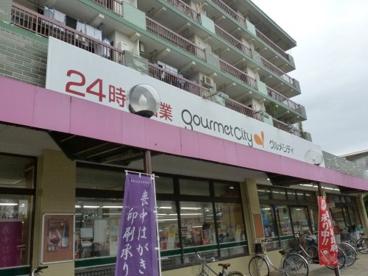 グルメシティ 武蔵境店の画像1