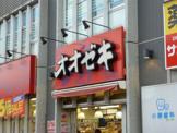オオゼキ三鷹店