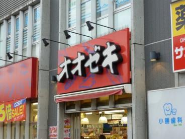 オオゼキ三鷹店の画像1