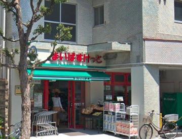 まいばすけっと平塚3丁目の画像1