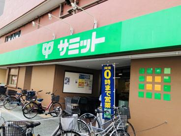 サミットストア 文京千駄木店の画像2