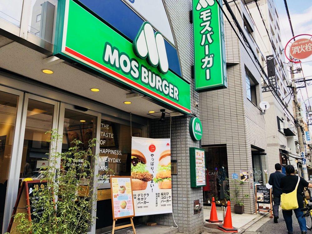 モスバーガー千駄木店