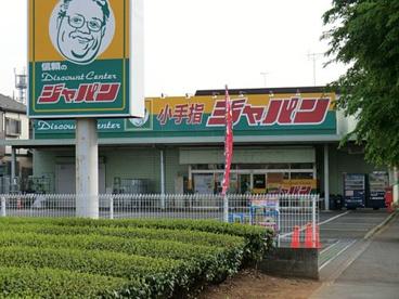 ジャパン小手指店の画像1